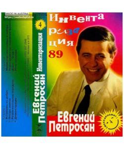 Евгений Петросян-Инвентаризация 4 1989 (МС)