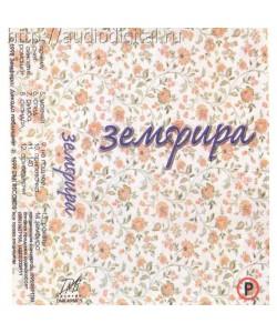 Земфира (МС)