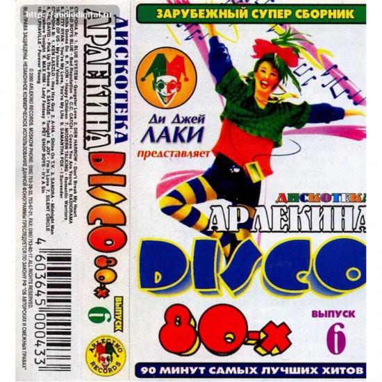 Дискотека Арлекина-Диско 90-х Vol.6 (МС)