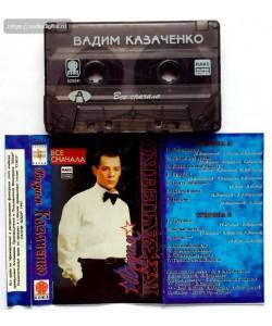 Вадим Казаченко-Все сначала (МС)