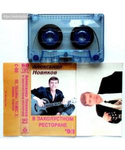 Александр Новиков-В захолустном ресоране-93 (МС)