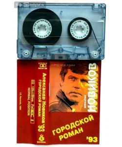 Александр Новиков-Городской роман (МС)