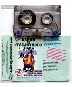 Байки из публичного дома-Выпуск 2 (MC)