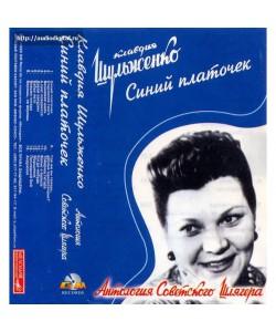 Клавдия Шульженко-Синий платочек (МС)