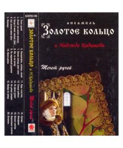 Золотое кольцо и Надежда Кадышева-Течет ручей (МС)