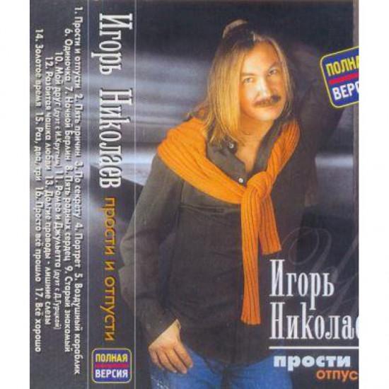 Игорь Николаев-Прости и Отпусти (МС)