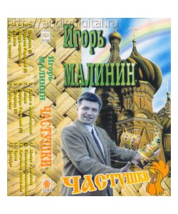 Игорь Малинин-Частушки (МС)