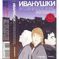 Иванушки International-Подожди меня (МС)