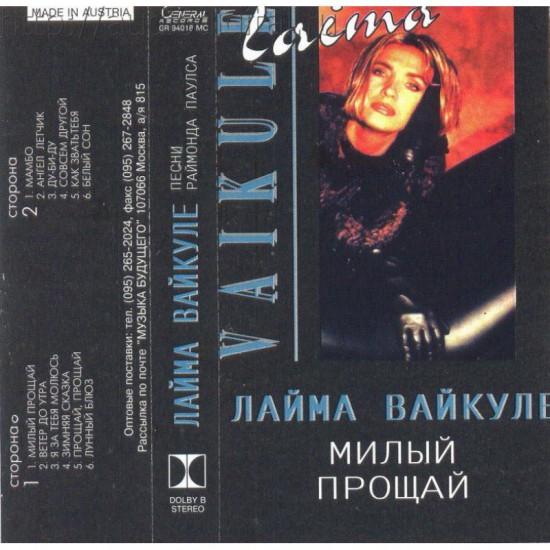 Лайма Вайкуле-Милый прощай (МС) ZEKO RECORDS