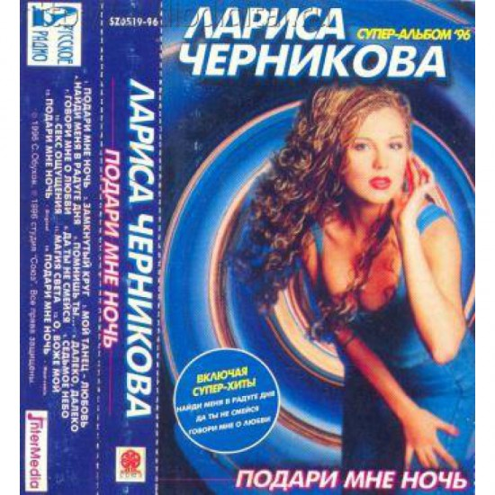 Лариса Черникова-Подари мне ночь (МС)