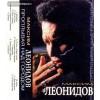 Максим Леонидов-Проплывая над городом (МС)
