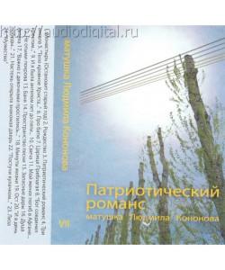 Матушка Людмила Кононова-Патриотический романс (МС)