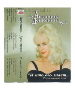 Антонина Денискина-И кто его знает...(МС)