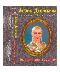 Антонина Денискина-Бывали дни веселые (МС)