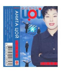 Анита Цой-Полет (МС)