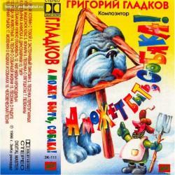 Аудиокассета Георгий Гладков-А может быть собака! (МС)