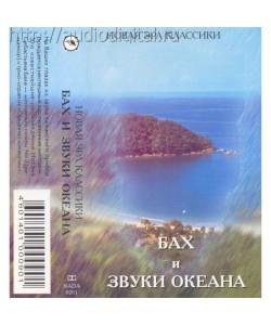Бах и Звуки океана (МС)