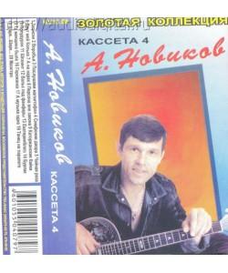 Александр Новиков-Золотая коллекция 4 (МС)