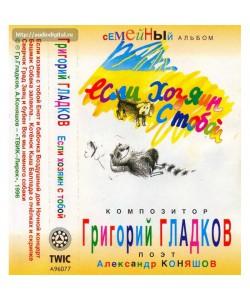 Аудиокассета Георгий Гладков-Если хозяин с тобой (MC)
