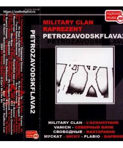 Petrozavodsk Flava № 2 (МС)