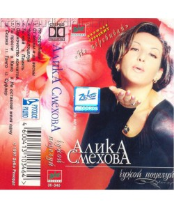 Алика Смехова-Чужой поцелуй (МС) ZeKo Records