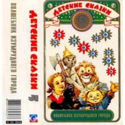 Аудиокассета Волшебник Изумрудного Города Детские Сказки 5 (МС)
