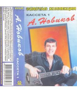 Александр Новиков-Золотая коллекция 1 (МС)