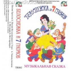Аудиокассета Белоснежка и 7 гномов-Музыкальная сказка (МС)