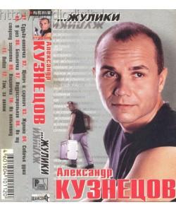 Александр Кузнецов-Жулики (МС)