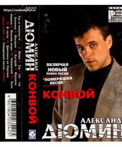 Александр Дюмин-Конвой (МС)