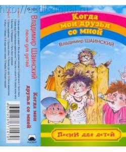 Аудиокассета Владимир Шаинский-Когда мои друзья со мной Песни для детей (МС)