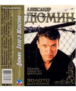 Александр Дюмин (МС)