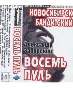 Александр Заборский-Восемь пуль (МС)