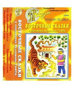 Аудиокассета Восточные сказки в исполнении В.Гафта (МС)