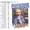 Александр Суханов-Романс Старости (МС)