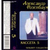 Александр Розенбаум-Кассета 5 (МС)