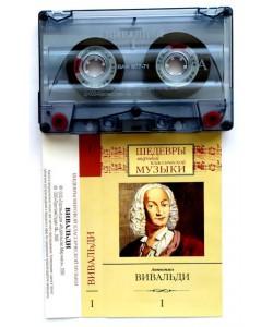 Антонио Вивальди Часть 1 (МС)