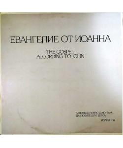 Boris Plotnikov–The Gospel According To John-Евангелие от Иоанна (3LP) Box Set