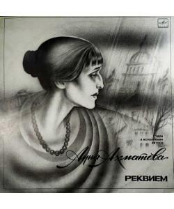 Анна Ахматова-Реквием (LP)