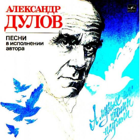 Александр Дулов-А музыке нас птицы научили (LP)