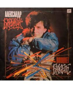 Александр Барыкин-Букет (Карнавал) 1988 (LP)