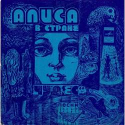 Алиса в стране чудес-Песни из музыкальной сказки LP (Миньон)