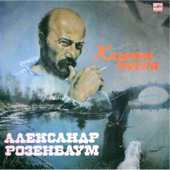 Александр Розенбаум-Казачьи песни (LP)