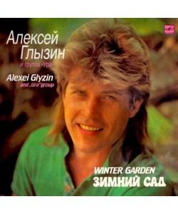 Алексей Глызин и группа Ура-Зимний сад (LP)