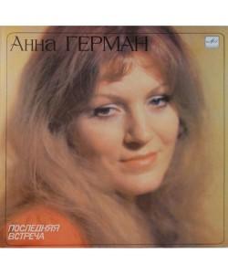 Анна Герман-Последняя встреча, 1983 г. СССР Мелодия (LP)