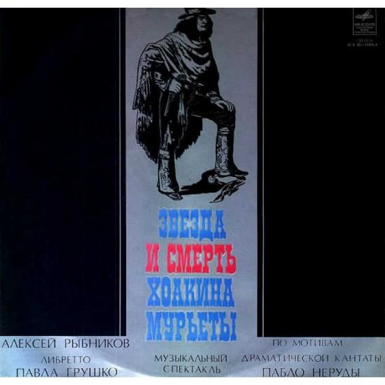 Алексей Рыбников-Звезда и Смерть Хоакина Мурьеты. Мелодия (2LP)