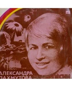Александра Пахмутова-Песни на стихи Н.Добронравова (LP)