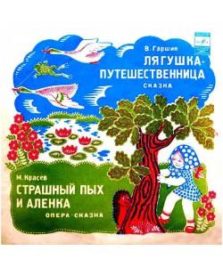 В.Гаршин–Лягушка-Путешественница Страшный Пых И Алёнка (LP)