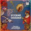 Русские Сказки-Читает Татьяна Пельтцер (LP) Миньон
