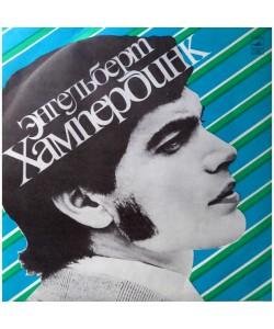 Энгельберт Хампердинк Engelbert Humperdinck (LP)